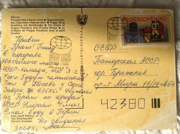 как отправить открытку в россию из праги детей